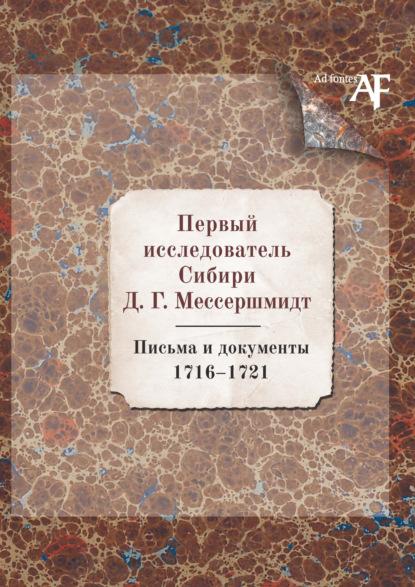 Первый исследователь Сибири Д.Г. Мессершмидт: Письма и документы. 1716–1721