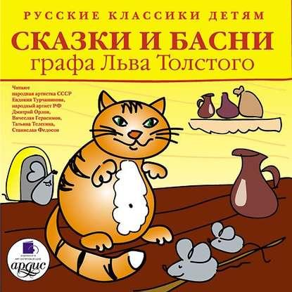Русские классики детям: Сказки и басни графа Льва Толстого