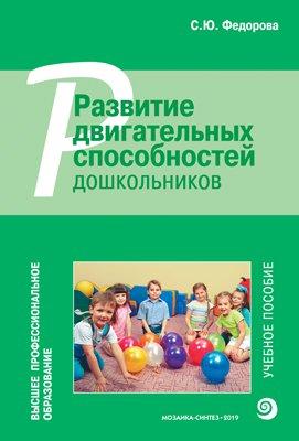 Высшее проф. образование. Развитие двигательных способностей дошкольников