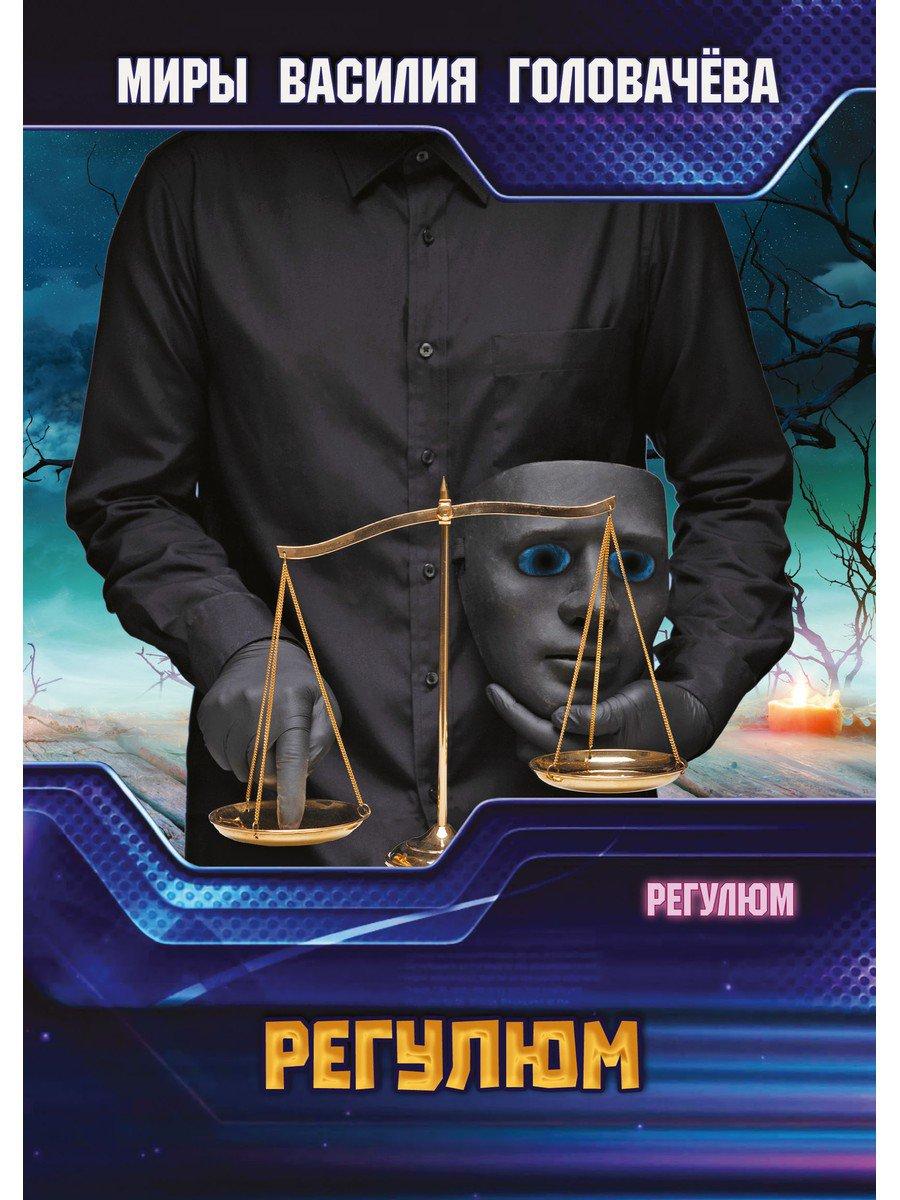 Регулюм