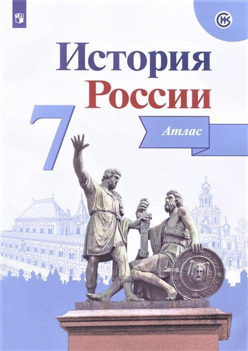 История России. Атлас. 7 класс