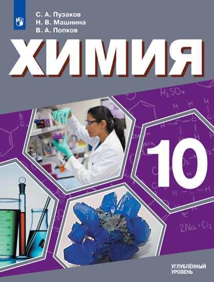 Пузаков. Химия. 10 класс. Углублённый уровень. Учебник.