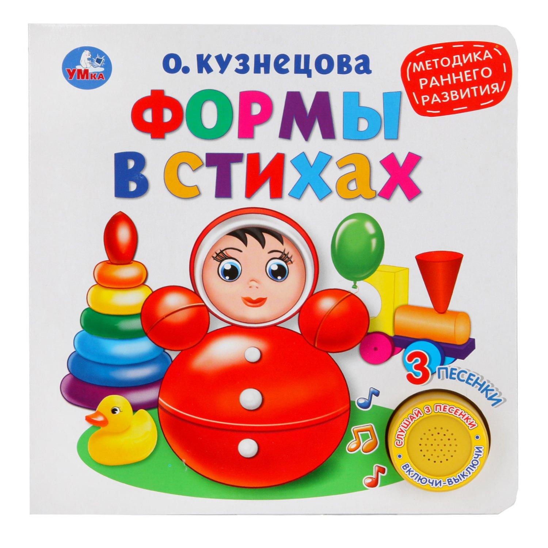 Формы в стихах. О.Кузнецова  (1 книга 3 песенки). Методика раннего обучения.