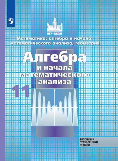 Никольский. Математика: алгебра и начала математ. анализа, геометрия. Алгебра и начала мат. анализа. 11 класс.  Базовый и углубл. уровни. Учебник.