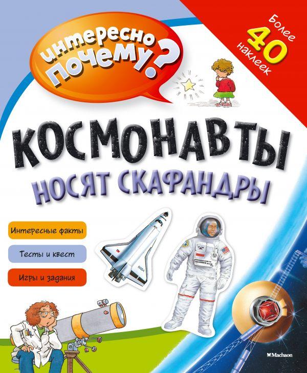 Космонавты носят скафандры (с наклейками)