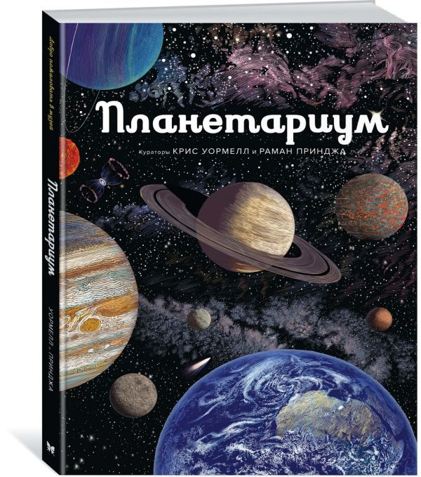 Планетариум