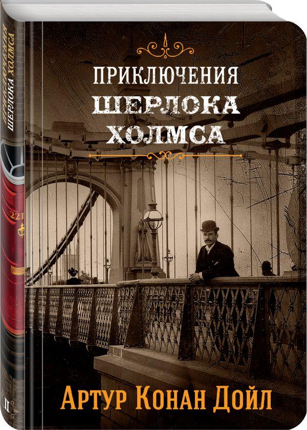 Приключения Шерлока Холмса. Том 2