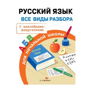 ПРАВИЛА ДЛЯ НАЧАЛЬНОЙ ШКОЛЫ. Русский язык. Все виды разбора