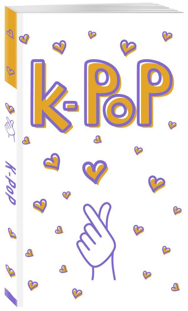Блокнот K-POP. Твой яркий проводник в корейскую культуру! (формат А5, мягкая обложка, 128 страниц, белый)
