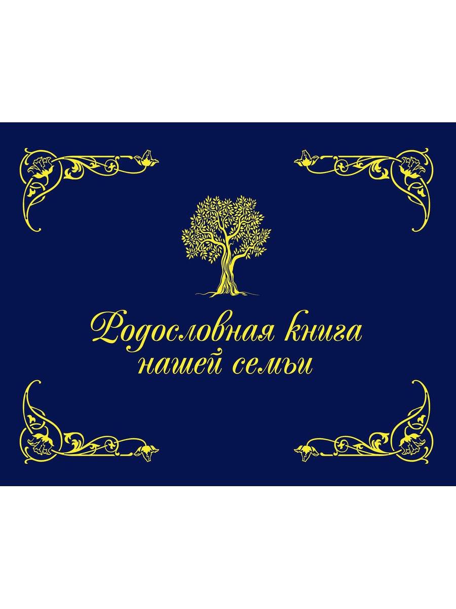 Родословная книга нашей семьи (синяя)