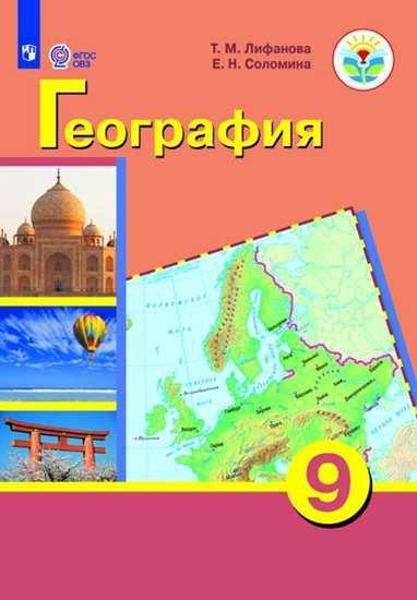 Лифанова. География. 9 кл.Учебник. /обуч. с интеллектуальными нарушениями/ (ФГОС ОВЗ) + приложение.