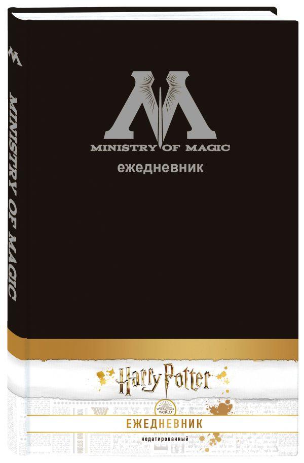 Ежедневник Министерства магии (А5, недатированный, обложка на ткани)