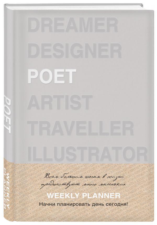 Ежедневник Poet (серый). А5, твердый переплет, блинтовое тиснение, полусупер, 224 стр.