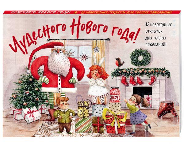 """Новогодние открытки """"Чудесного Нового года!"""""""