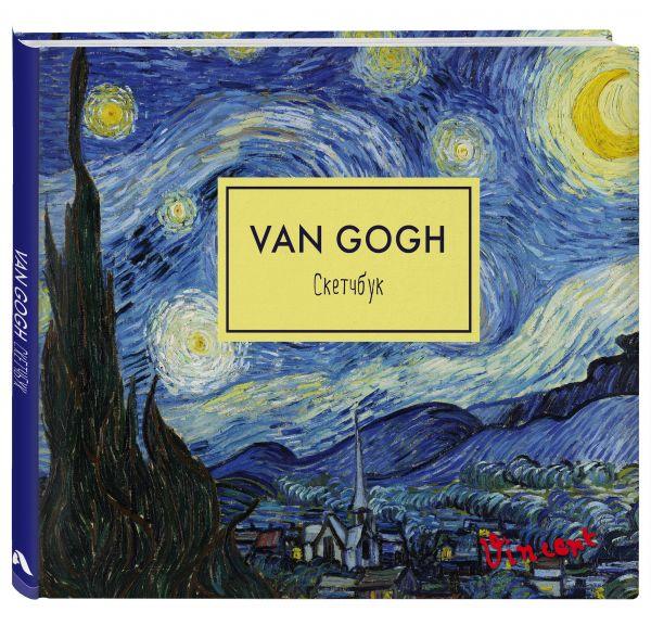 Скетчбук. Винсент Ван Гог. Звездная ночь(твердый переплет, 96 стр., 240х200 мм)