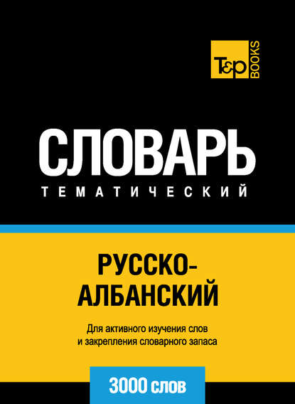 Русско-албанский тематический словарь. 3000 слов