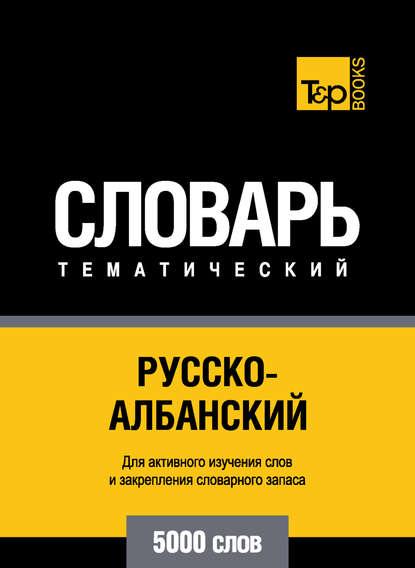 Русско-албанский тематический словарь. 5000 слов