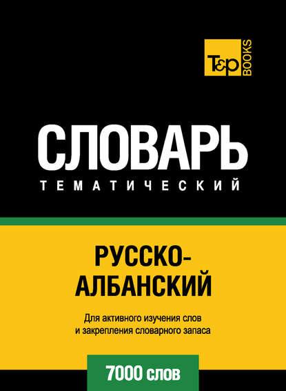 Русско-албанский тематический словарь. 7000 слов
