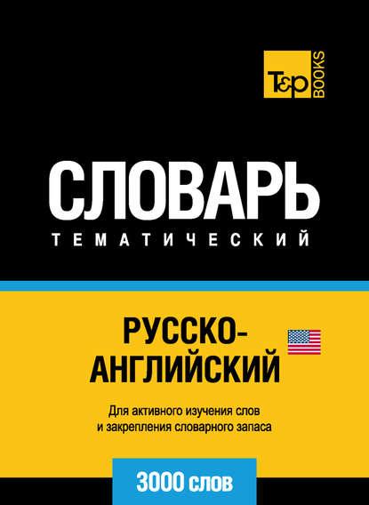 Русско-английский (американский) тематический словарь. 3000 слов