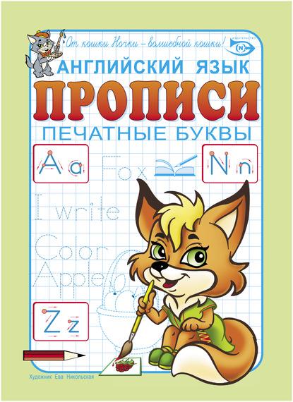 Английский язык. Прописи. Печатные буквы