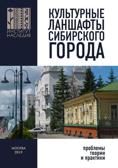 Культурные ландшафты сибирского города: проблемы теории и практики
