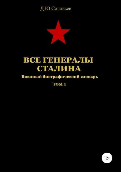 Все генералы Сталина. Том 1