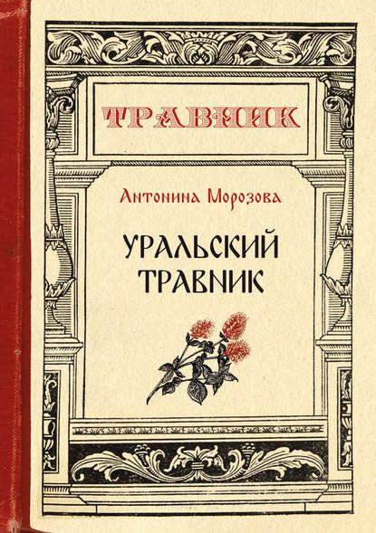 Уральский травник