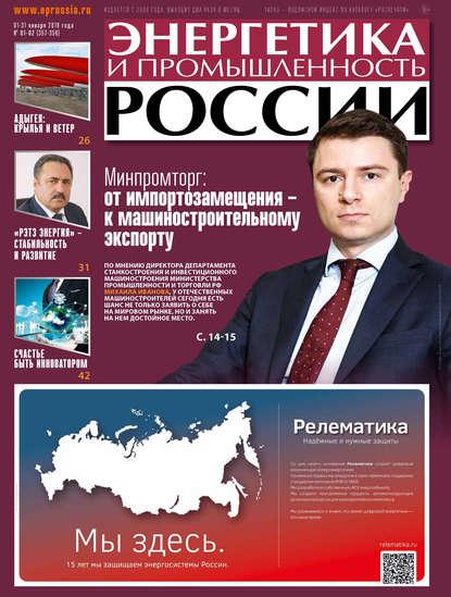 Энергетика и промышленность России №01–02 2019