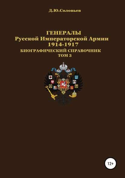 Генералы Русской императорской армии 1914–1917 гг. Том 3