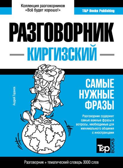Киргизский разговорник и тематический словарь 3000 слов