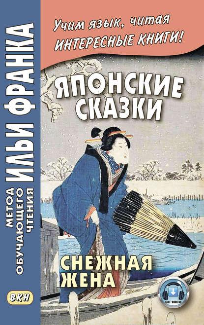 Японские сказки. Снежная жена / 雪にょうぼう. Yuki nyōbō