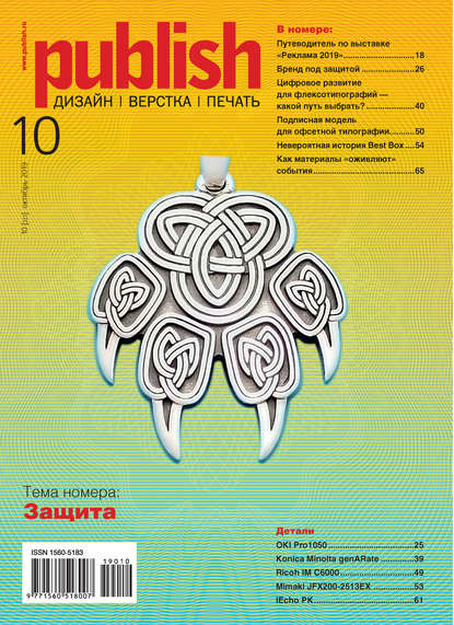 Журнал Publish №10/2019
