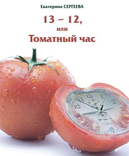 13 -12, или Томатный час