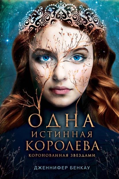 Одна истинная королева. Книга 1. Коронованная звездами