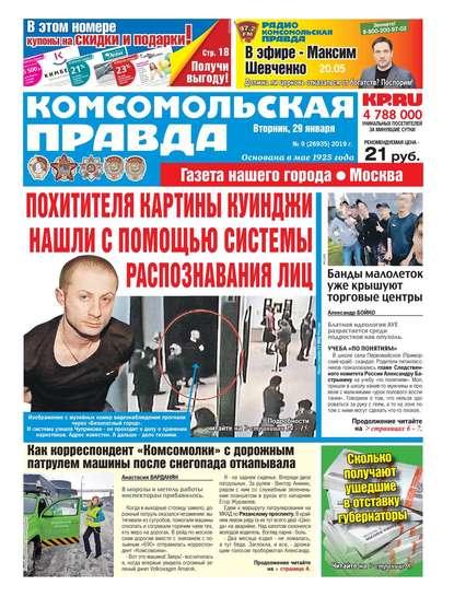 Комсомольская Правда. Москва 09-2019