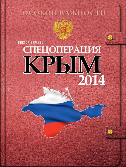 Спецоперация «Крым 2014»