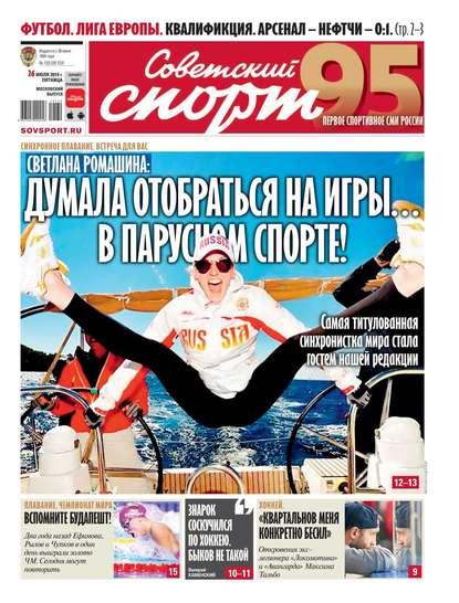 Советский Спорт (Федеральный выпуск) 133-2019