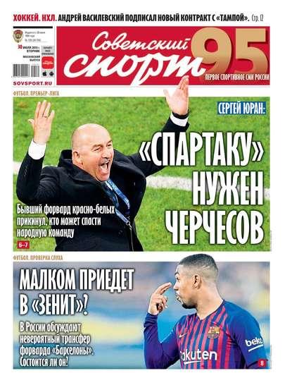 Советский Спорт (Федеральный выпуск) 135-2019
