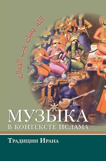 Музыка в контексте ислама: традиции Ирана