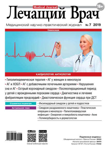 Журнал «Лечащий Врач» №07/2019
