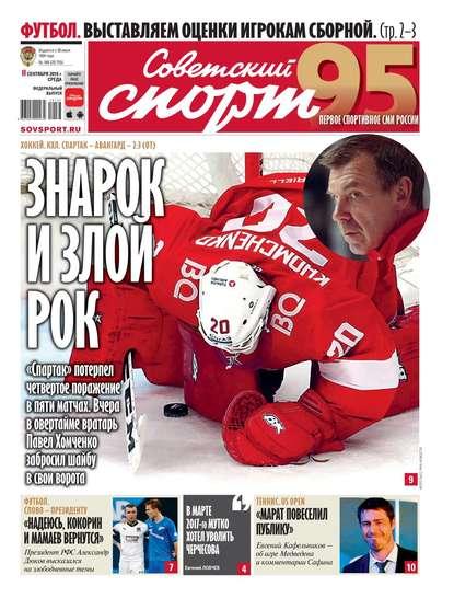 Советский Спорт (Федеральный выпуск) 166-2019