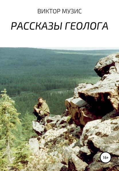 Рассказы геолога