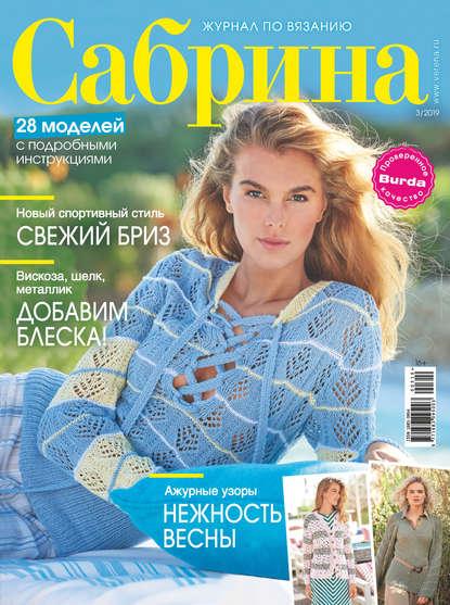 Сабрина. Журнал по вязанию. №03/2019
