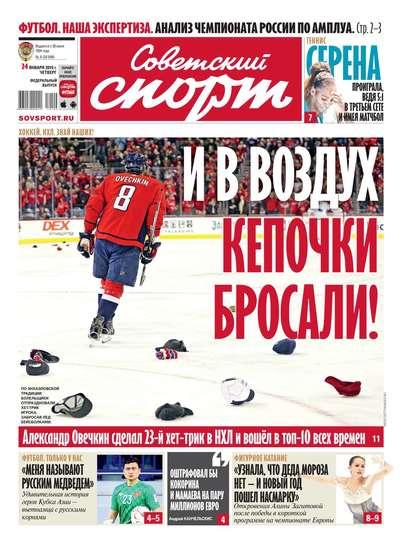 Советский Спорт (Федеральный выпуск) 09-2019