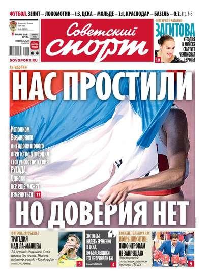 Советский Спорт (Федеральный выпуск) 08-2019