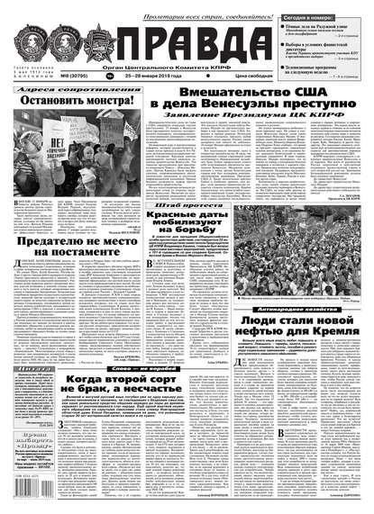 Правда 08-2019