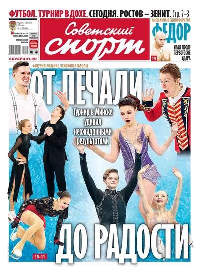 Советский Спорт (Федеральный выпуск) 11-2019