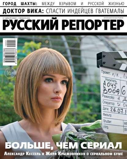 Русский Репортер 01-2019