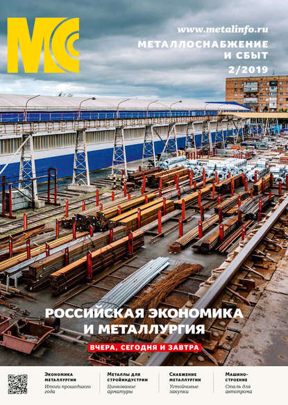 Металлоснабжение и сбыт №02/2019