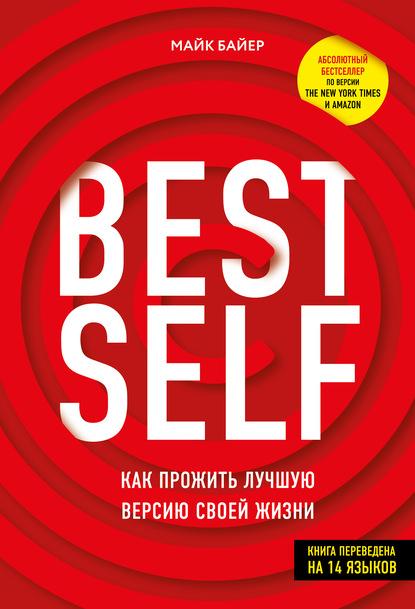 BEST SELF. Как прожить лучшую версию своей жизни